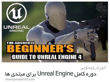 دانلود آموزش دوره کامل نرم افزار Unreal Engine 4 برای مبتدی ها - Skillshare The Absolute Beginner's Guide To Learning Unreal Engine 4