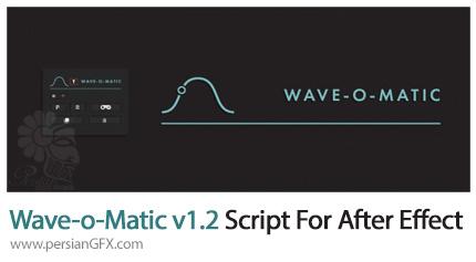 دانلود اسکریپت Wave-o-Matic برای موشن گرافیک در افتر افکت - Wave-o-Matic v1.2 Script For After Effect