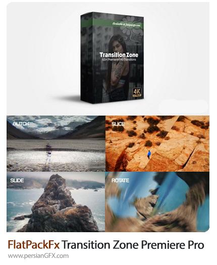 دانلود مجموعه ترانزیشن های آماده برای پریمیر پرو به همراه آموزش ویدئویی - FlatPackFx Transition Zone Premiere Pro