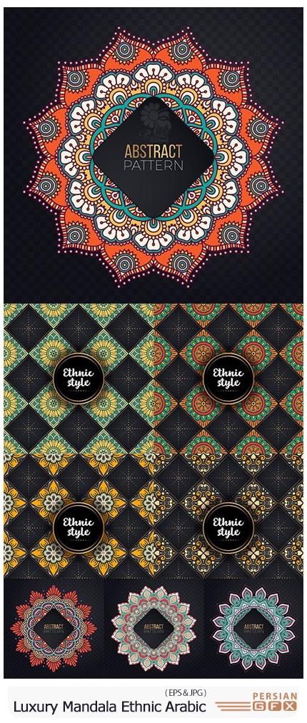 دانلود مجموعه وکتور طرح های تزئینی ماندالا - Luxury Mandala And Flower Ethnic Ornamental Arabic