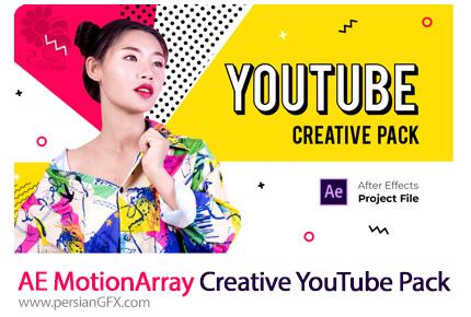 دانلود پک ساخت ویدئوهای تبلیغاتی برای یوتیوب در افترافکت به همراه آموزش ویدئویی - MotionArray Creative YouTube Pack
