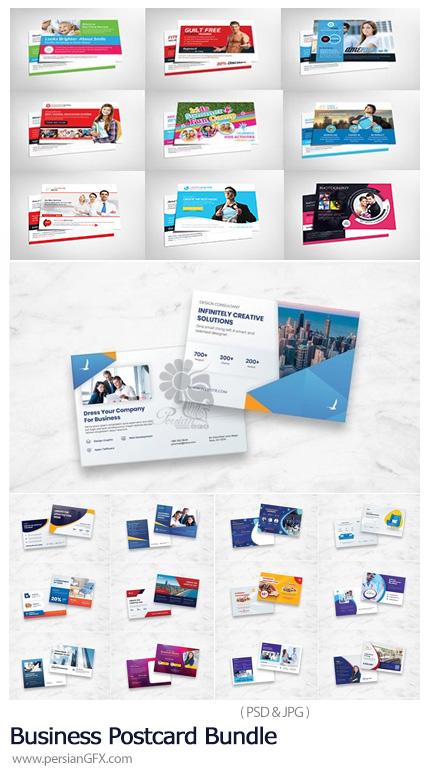دانلود مجموعه قالب لایه باز پست کارد با موضوعات مختلف تجاری، ورزشی، غذا و ... - Business Postcard Bundle