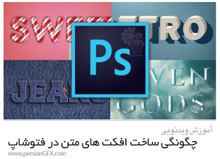 دانلود آموزش چگونگی ساخت افکت های متن در فتوشاپ - Udemy Photoshop Effects How To Create Text Effects