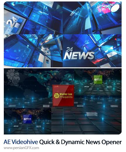 دانلود 2 پروژه افترافکت اوپنر خبری - Videohive Quick And Dynamic News Opener