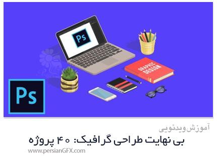 دانلود آموزش بی نهایت طراحی گرافیک: 40 پروژه - Udemy Ultimate Graphic Design Course: Create 40 Practical Projects