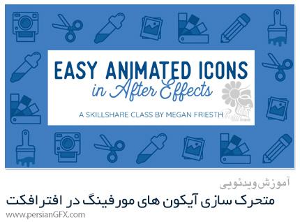دانلود آموزش متحرک سازی آیکون های مورفینگ در افترافکت - Skillshare Animating Morphing Icons In After Effects