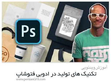 دانلود آموزش تکنیک های تولید در ادوبی فتوشاپ - Skillshare Photoshop CC 2020 Productivity Techniques