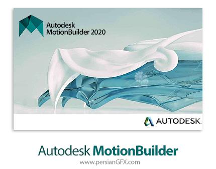 دانلود نرم افزار طراحی و متحرک سازی کاراکترهای سه بعدی - Autodesk MotionBuilder 2020 x64