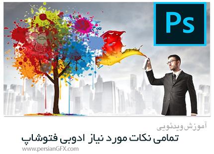 دانلود آموزش تمامی نکات مورد نیاز ادوبی فتوشاپ برای همه کاربران - All In One Adobe Photoshop Essential Course For Everyone