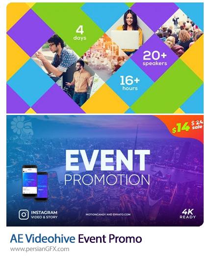 دانلود 2 پروژه افترافکت تیزر تبلیغاتی - Videohive Event Promo