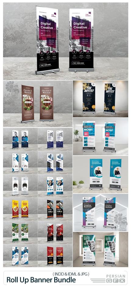 دانلود مجموعه قالب ایندیزاین بنرهای رول آپ و استند تبلیغاتی - Roll Up Banner Bundle