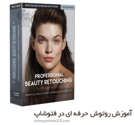 دانلود آموزش روتوش و زیباسازی حرفه ای تصاویر در فتوشاپ - Retouching Academy Professional Beauty Retouching