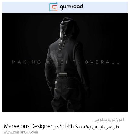 دانلود آموزش طراحی لباس به سبک Sci-Fi در Marvelous Designer - Gumroad Making A Sci Fi Overall In Marvelous Designer