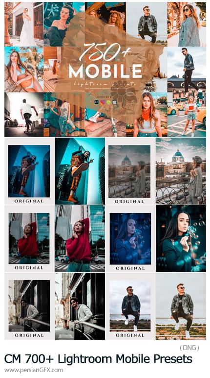 دانلود بیش از 700 پریست حرفه ای لایتروم (نسخه موبایل) - CreativeMarket 700+ Lightroom Mobile Presets Pack