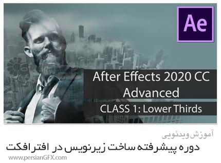 دانلود آموزش دوره پیشرفته ساخت زیرنویس در افترافکت 2020 - Skillshare After Effects 2020 Adanced CLASS 1: Lower Thirds