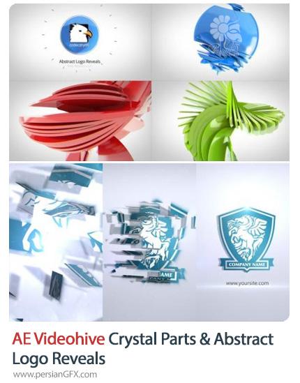 دانلود 2 پروژه افترافکت نمایش لوگو با افکت های انتزاعی و کریستالی - Videohive Crystal Parts And Abstract Logo Reveals