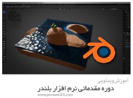 دانلود آموزش مقدماتی مدلسازی و انیمیشن سازی در بلندر - Skillshare Blender Absolute Beginners Class