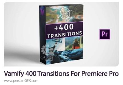 دانلود بیش از 400 ترانزیشن آماده برای پریمیر به همراه آموزش ویدئویی - Vamify 400+ Transitions For Premiere Pro (Win/Mac)