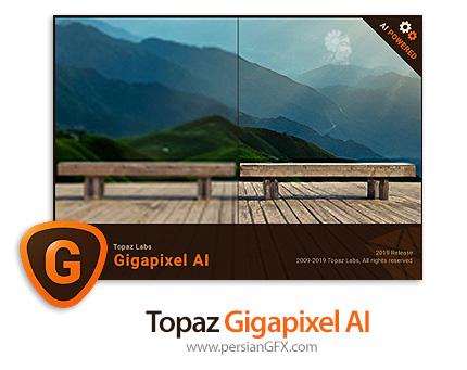 دانلود نرم افزار بالا بردن کیفیت عکس با حفظ کیفیت اولیه تا 6 برابر اندازه واقعی - Topaz Gigapixel AI v5.5.0 x64