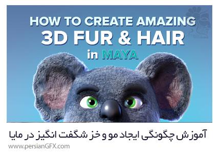 دانلود آموزش چگونگی ایجاد مو و خز شگفت انگیز در مایا - Skillshare How To Create Amazing 3D Hair And Fur In Maya