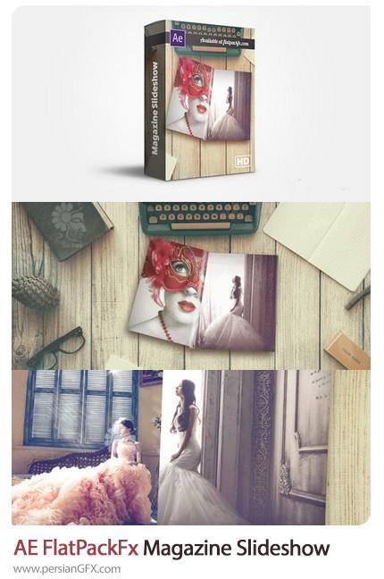 دانلود پروژه افترافکت اسلایدشو صفحات مجله - FlatPackFx Magazine Slideshow After Effects