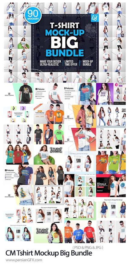 دانلود مجموعه موکاپ لایه باز تی شرت زنانه و مردانه - CreativeMarket Tshirt Mockup Big Bundle