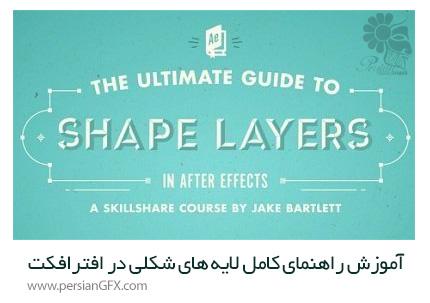 دانلود آموزش راهنمای کامل لایه های شیپ در افترافکت - Skillshare The Ultimate Guide To Shape Layers In After Effects