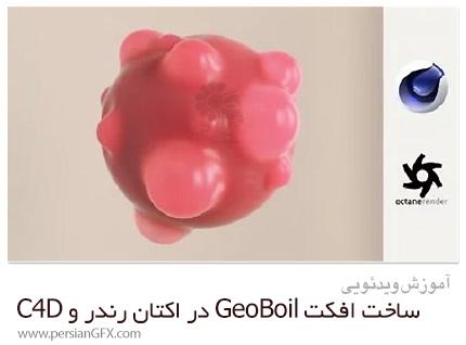دانلود آموزش ساخت افکت GeoBoil در اکتان رندر و سینمافوردی - Skillshare Cinema 4D And Octane GeoBoil Effect