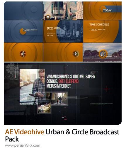 دانلود 2 پروژه افترافکت برودکست شهری و دایره ای به همراه آموزش ویدئویی - Videohive Urban And Circle Broadcast Pack
