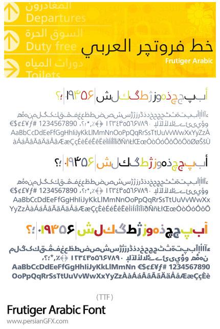 دانلود فونت عربی و فارسی فروتچر