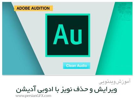 دانلود آموزش ویرایش و حذف نویز با استفاده از ادوبی آدیشن - Skillshare Adobe Audition: Cleaning Up Your Audio