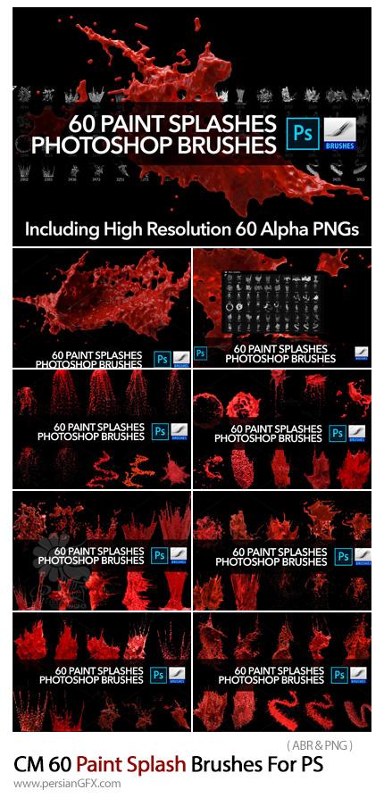 دانلود 60 براش فتوشاپ اسپلش رنگ های مایع برای نقاشی - CreativeMarket 60 Paint Splash Brushes For PS