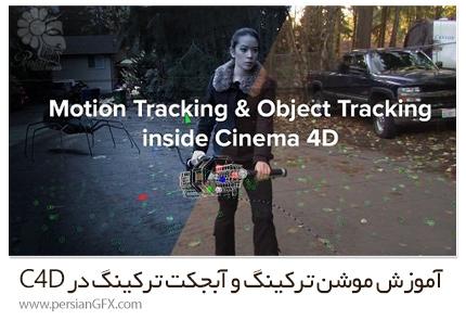 دانلود آموزش موشن ترکینگ و آبجکت ترکینگ در سینمافوردی - Cineversity Motion Tracking And Object Tracking Inside Cinema 4D