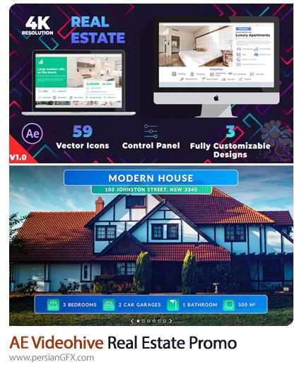 دانلود 2 پروژه افترافکت تیزر تبلیغاتی مشاور املاک به همراه آموزش ویدئویی - Videohive Real Estate Promo