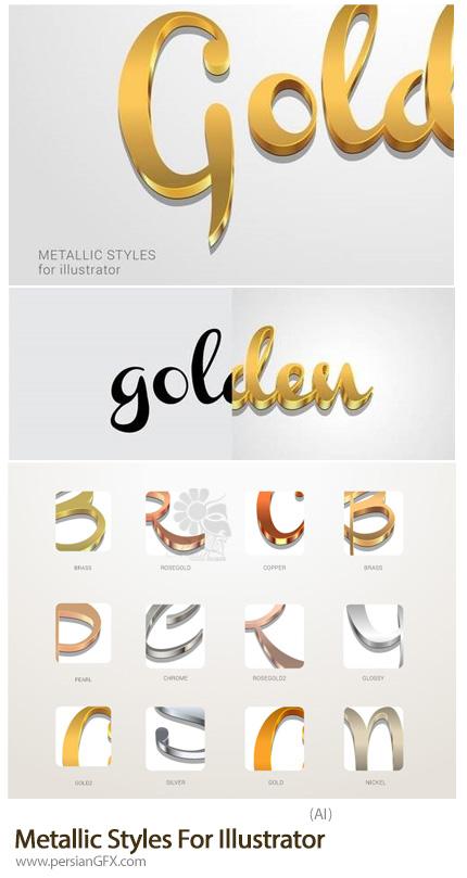 دانلود استایل های متالیک برای ایلوستریتور - Metallic Styles For Illustrator