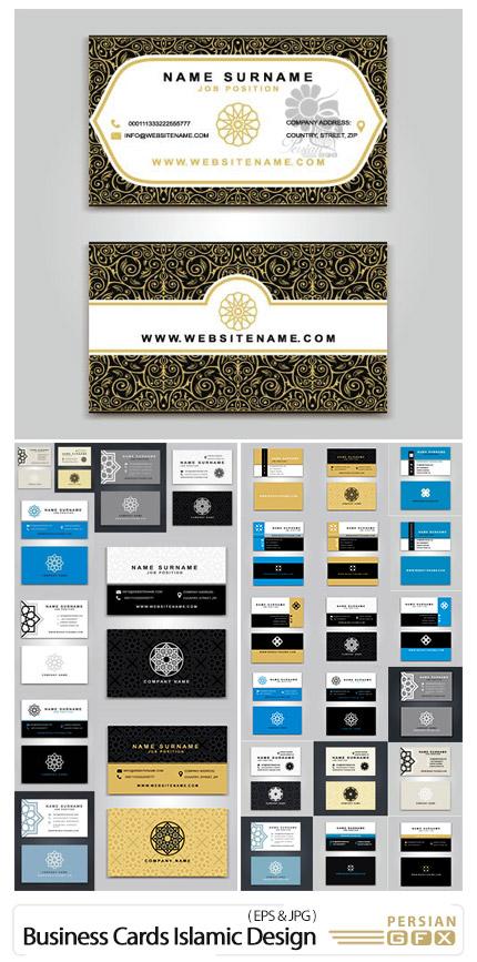 دانلود مجموعه وکتور کارت ویزیت با طرح های اسلامی خلاقانه - Business Cards Islamic Creative Design Vector