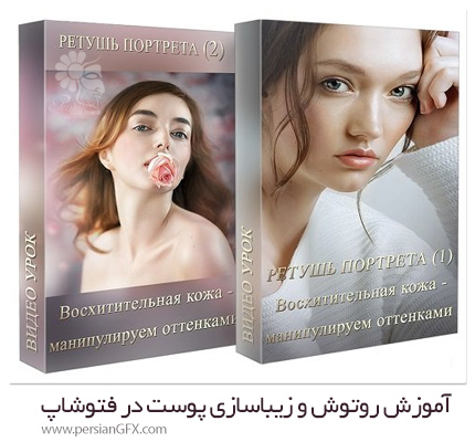 دانلود آموزش روتوش و زیباسازی پوست با Marina Ulanova در فتوشاپ - Marina Ulanova Delightful Skin Manipulating Shades
