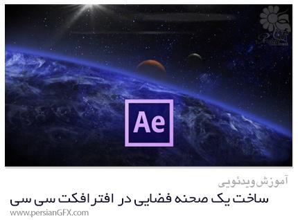 دانلود آموزش ساخت یک صحنه فضایی در ادوبی افترافکت سی سی - Skillshare Adobe After Effects CC: Create A Space Scene