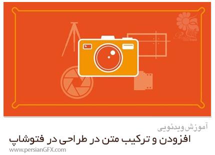 دانلود آموزش افزودن و ترکیب متن در طراحی در فتوشاپ - Udemy Photoshop Course: Adding And Blending Text In Design