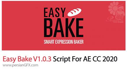 دانلود اسکریپت Easy Bake برای افتر افکت CC 2020 - Easy Bake V1.0.3 Script For After Effect CC 2020