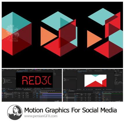 دانلود آموزش ساخت موشن گرافیک برای شبکه اجتماعی در افترافکت - Lynda Motion Graphics For Social Media