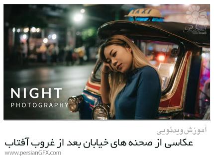 دانلود آموزش عکاسی از صحنه های خیابان بعد از غروب آفتاب - Skillshare Night Photography Shooting Street Scenes After Sunset