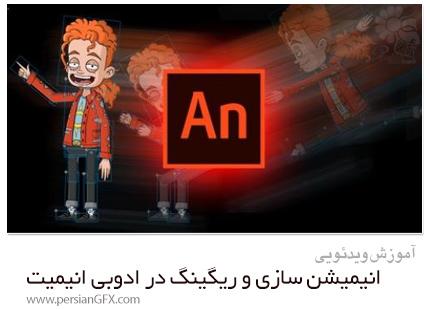 دانلود آموزش انیمیشن سازی و ریگینگ در ادوبی انیمیت - Udemy Rigging And Animating In Adobe Animate