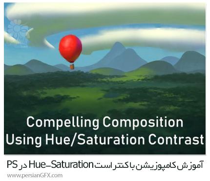 دانلود آموزش کامپوزیشن واقعی با استفاده از کنتراست Hue-Saturation در فتوشاپ - ArtStation Compelling Composition Using Hue-Saturation Contrast