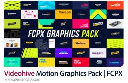 دانلود پک ساخت موشن گرافیک برای Apple Motion 5 و Final Cut Pro X به همراه آموزش ویدئویی - Videohive Motion Graphics Pack | FCPX