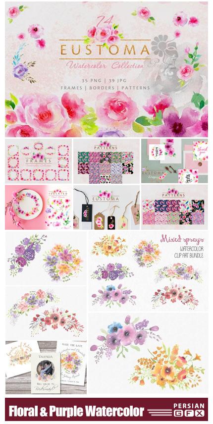 دانلود مجموعه کلیپ آرت عناصر گلدار آبرنگی شامل پترن، فریم، گل و بوته - Bundle of Mixed Floral And Purple Watercolor