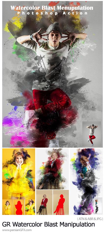دانلود اکشن فتوشاپ ساخت تصاویر دستکاری شده با افکت انفجار آبرنگ - GraphicRiver Watercolor Blast Manipulation