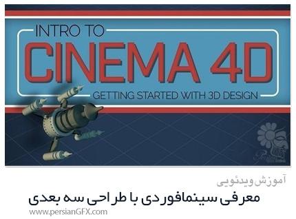 دانلود آموزش معرفی سینمافوردی با طراحی سه بعدی - SkillShare Intro To Cinema 4D: Getting Started With 3D Design