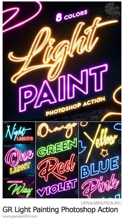 دانلود اکشن فتوشاپ ایجاد افکت نقاشی نورانی بر روی متن - GraphicRiver Light Painting Photoshop Action
