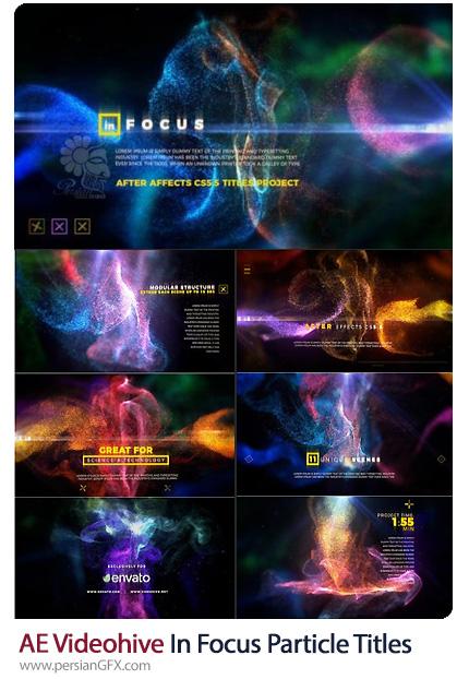 دانلود پروژه افترافکت نمایش تایتل با افکت پارتیکل های رنگی به همراه آموزش ویدئویی - Videohive In Focus Particle Titles